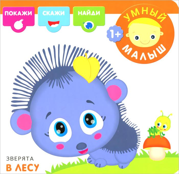 М. Романова Зверята в лесу книжки игрушки мозаика синтез книжка умный малыш зверята в зоопарке