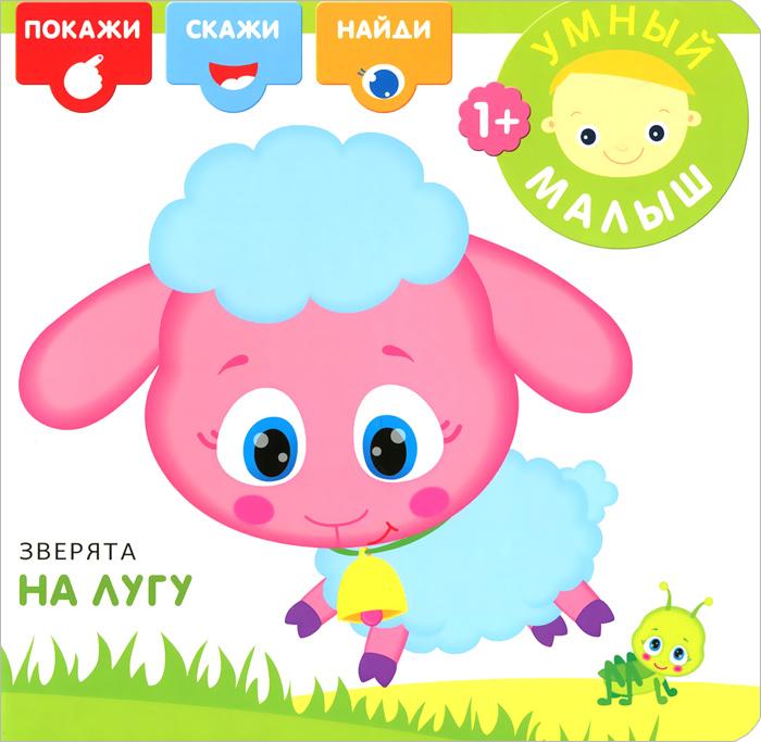 М. Романова Зверята на лугу книжки игрушки мозаика синтез книжка умный малыш зверята в зоопарке