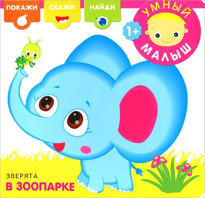 М. Романова Зверята в зоопарке книжки игрушки мозаика синтез книжка умный малыш зверята в зоопарке