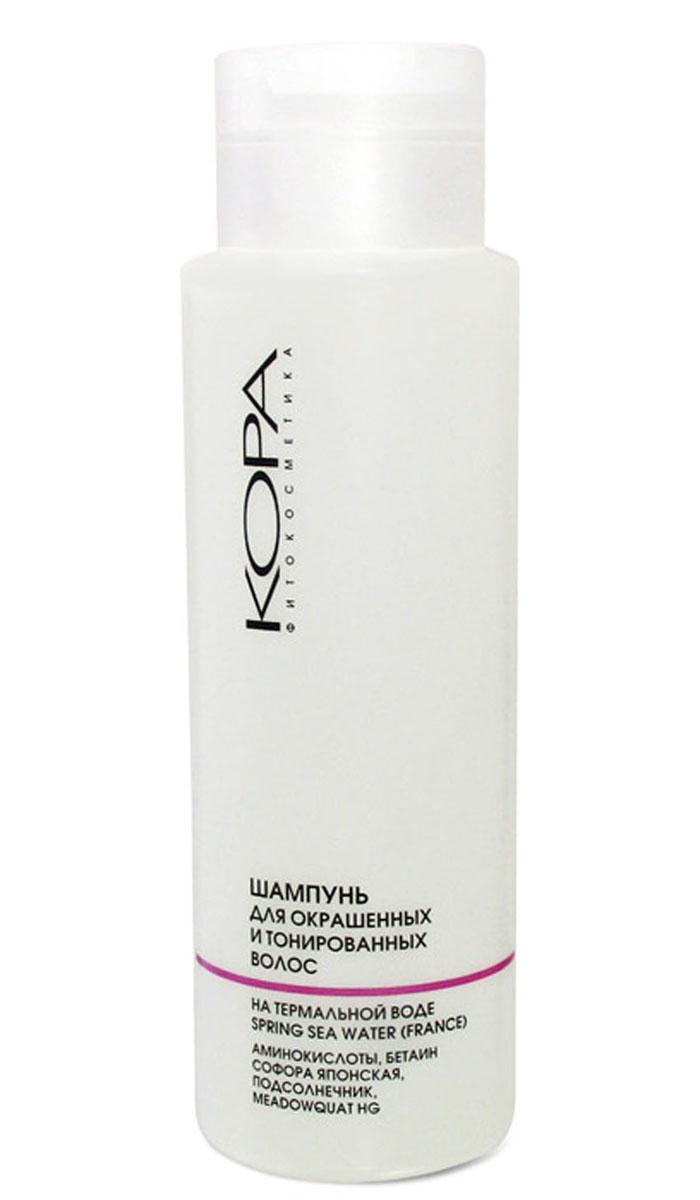KORA Шампунь для окрашенных и тонированных волос, 400 мл5125Шампунь Кора предназначен для очищения и восстановления поврежденных окрашиванием волос, фиксации интенсивности тона красящего пигмента.Meadowquat HG - уникальный компонент на основе ненасыщенных жирных кислот масла пенника лугового, обладает способностью удерживать красящий пигмент на волосах, замедляя смывание краски. Комплекс аминокислот (аргинин, глицин, аланин, серин, пролин) интенсивно увлажняет, защищает и питает по всей длине ослабленные после окрашивания волосы, придает им мягкость и эластичность. Софора японская благодаря высокому содержанию рутина оказывает общеукрепляющее действие на окрашенные волосы, обладает выраженными антиоксидантными свойствами, делает волосы упругими, сильными, более плотными. Подсолнечник смягчает и увлажняет волосы, защищает их от выгорания под воздействием солнечных лучей. Термальная вода, бетаин восстанавливают естественные механизмы увлажнения кожи головы, придают волосам дополнительный объем и мягкий блеск. Характеристики:Объем: 400 мл. Артикул: 5125. Производитель: Россия. Товар сертифицирован.