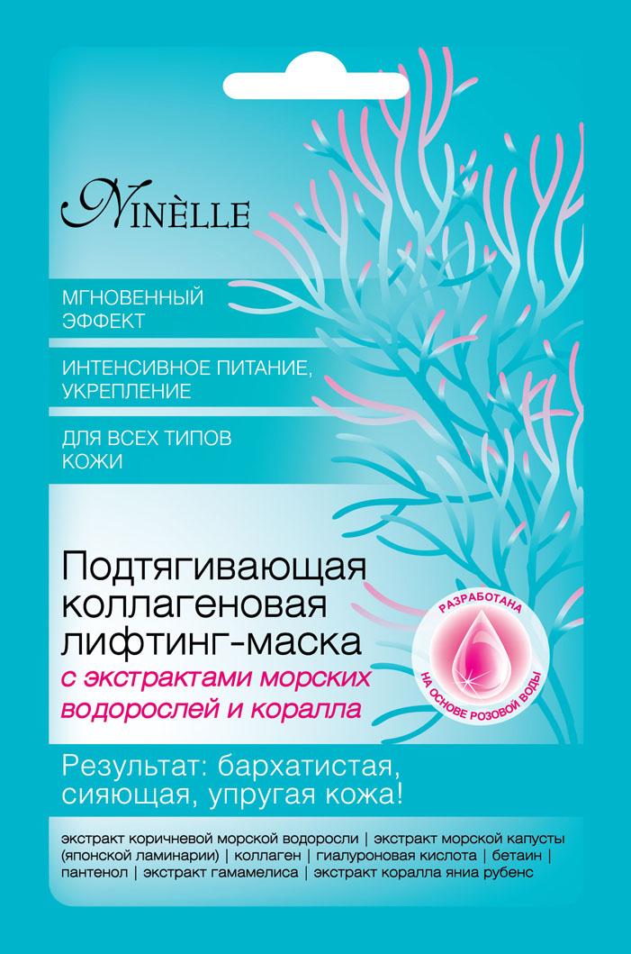 Ninelle Маска-лифтинг для лица Подтягивающая коллагеновая, с экстрактами морских водорослей и коралла, для всех типов кожи, 22 г ninelle маска для лица коллагеновая омолаживающая с экстратом жемчуга для всех типов кожи 22 г
