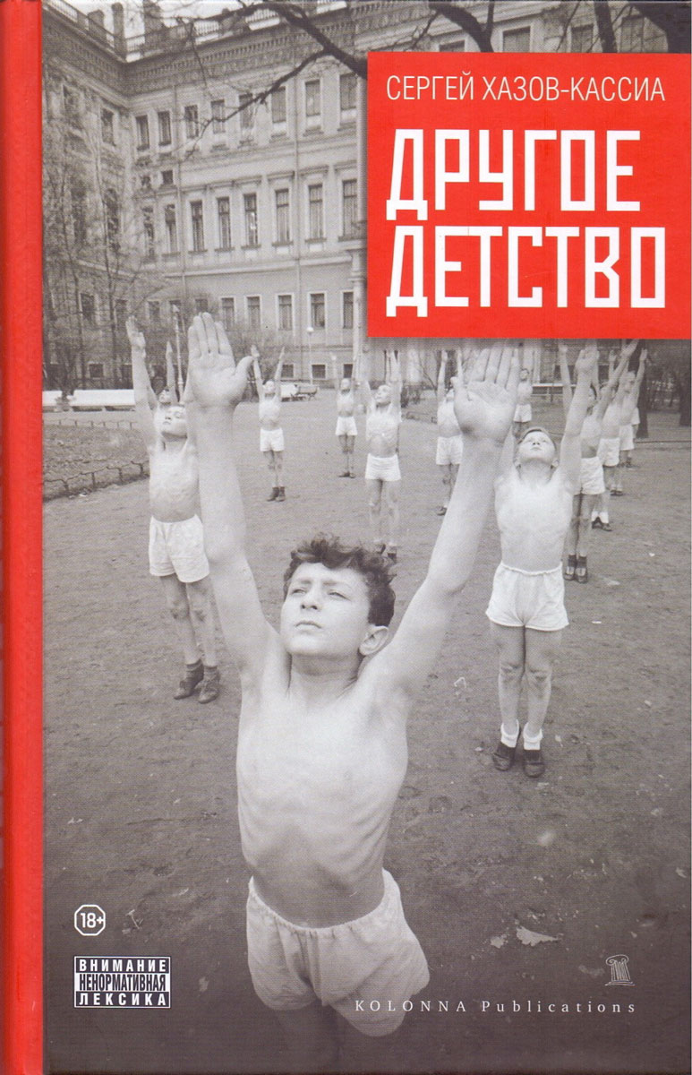 Сергей Хазов-Кассиа Другое детство сергей хазов кассиа евангелие от