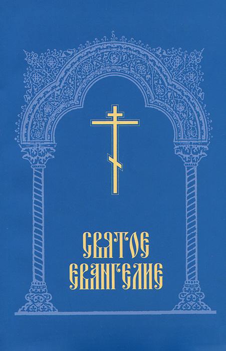 Святое Евангелие ISBN: 978-5-93313-172-4