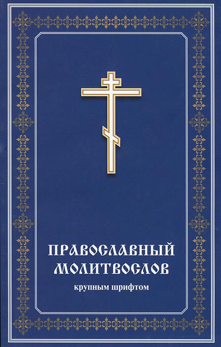 Православный молитвослов крупным шрифтом цена
