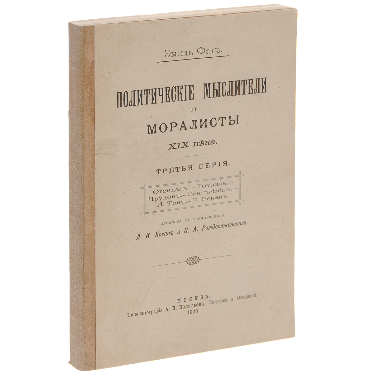 Политические мыслители и моралисты XIX века