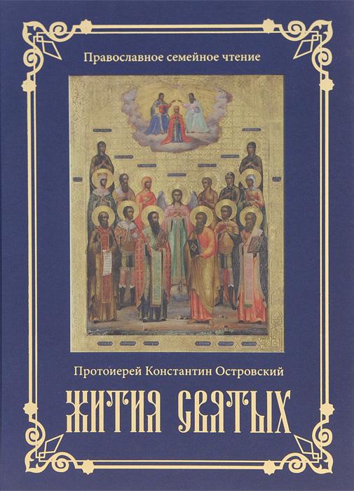 Жития святых. Протоиерей Константин Островский