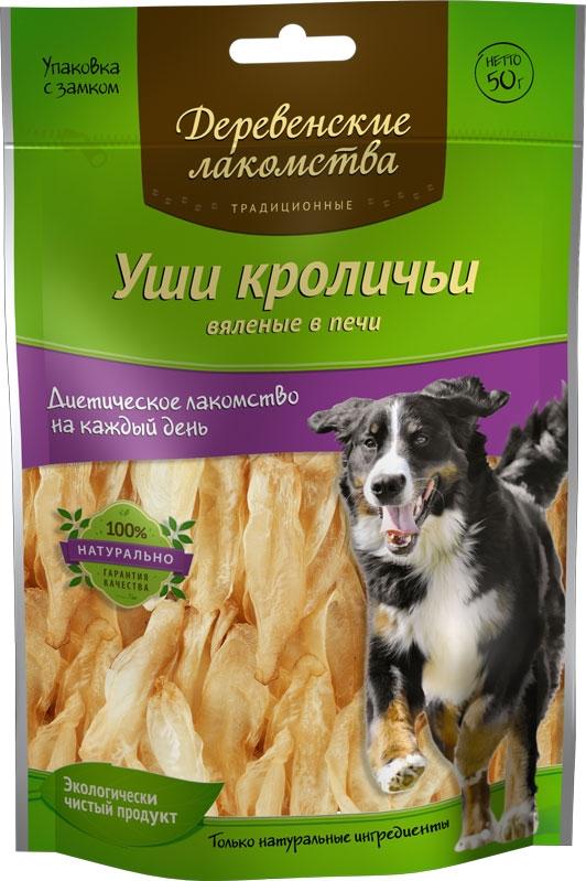 Лакомство для собак Деревенские лакомства, уши кроличьи, вяленые в печи, 50 г79711694Для приготовления лакомства используются высококачественные природные ингредиенты без усилителей вкуса, консервантов и красителей, сохраняя естественный вкус и запах, который так любят собаки. Лакомства богаты природными витаминами и минералами, необходимыми для здоровья. Прекрасное диетическое лакомство на каждый день. Ценители этого диетического хрустящего угощения знают, что много его быть не может. Не вызывает аллергии, подходит для собак всех возрастов и пород, не крошится, не пачкается и, самое главное, очень нравится собакам.Не является основным кормом. Состав: 100% кроличьи уши. Гарантированные показатели (на 100 г): белок 52 г, жир 1,2 г, влага 16 г, клетчатка 0,2 г, зола 4,5 г. Энергетическая ценность (на 100 г): 324 ккал.Вес: 50 г.Товар сертифицирован.
