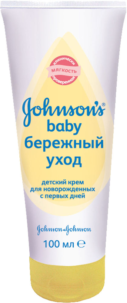 Johnsons baby Крем для новорожденных Бережный уход, 100 мл3010430Мы любим малышей. И мы понимаем, что чувствительная детская кожа нуждается в особенно нежном уходе. Поэтому JOHNSON'S Baby Детский крем для новорожденных Бережный уход, разработанный специально для применения с первых дней жизни, соответствует стандарту «Клинически проверенная мягкость» и нежно увлажняет кожу вашей крохи. Обогащенная высококачественным маслом, уникальная формула крема помогает создавать легкий защитный слой, который способствует поддержанию естественного уровня увлажненности кожи и предохраняет ее от сухости.Детский крем содержит экстракты ромашки, листьев оливы и алоэ.Гипоаллергенность средства доказана клиническими исследованиями. Товар сертифицирован.