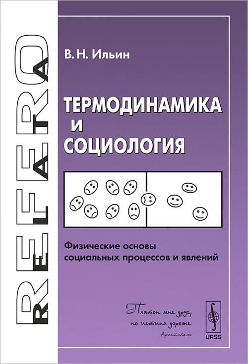 Термодинамика и социология: Физические основы социальных процессов и явлений