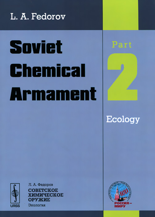 L. A. Fedorov Soviet Chemical Armament: Part 2: Ecology chemical ecology