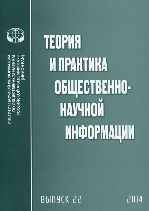 Теория и практика общественно-научной информации полуприцеп маз 975800 3010 2012 г в