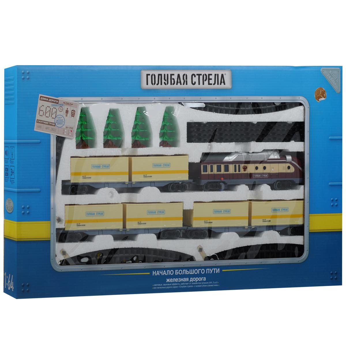 Голубая стрела Железная дорога 39 элементов - Железные дороги