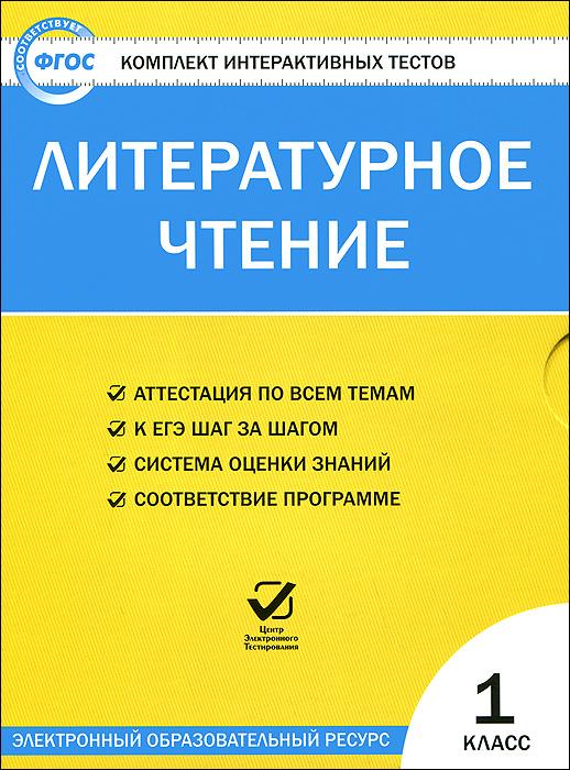 Литературное чтение. 1 класс. Комплект интерактивных тестов, Центр Электронного Тестирования