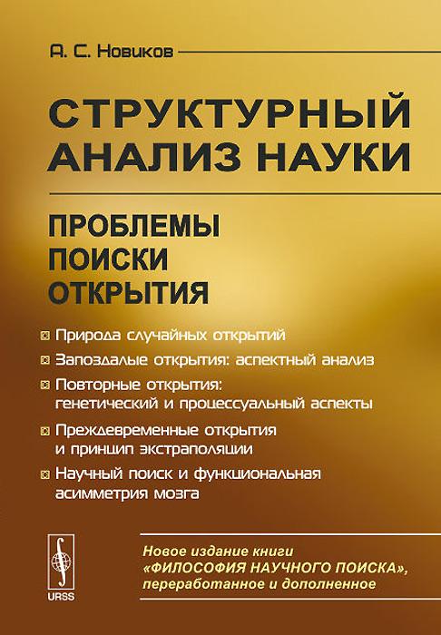 А. С. Новиков Структурный анализ науки. Проблемы. Поиски. Открытия