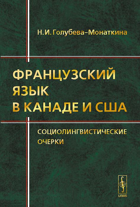 Н. И. Голубеа-Монаткина Французский язык и США. Социолингистические очерки