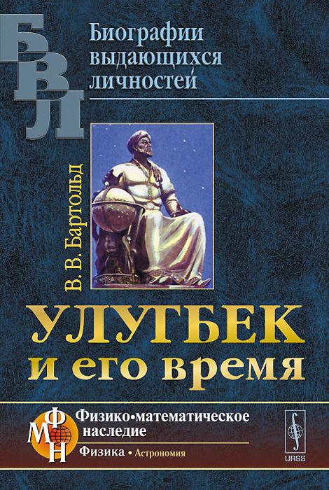 В. В. Бартольд Улугбек и его время