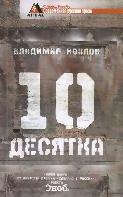 Владимир Козлов Десятка владимир козлов седьмоенебо маршрут счастья