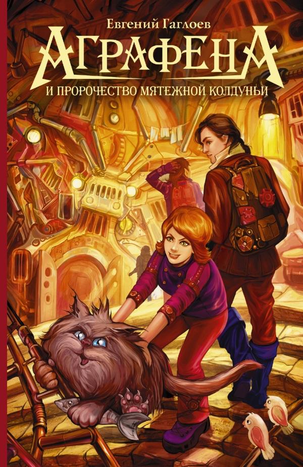 Аграфена и пророчество мятежной колдуньи
