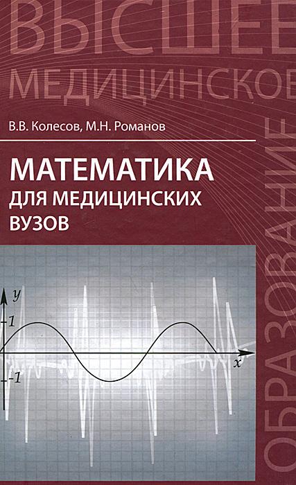 В. В. Колесов, М. Н. Романов Математика для медицинский вузов. Учебное пособие