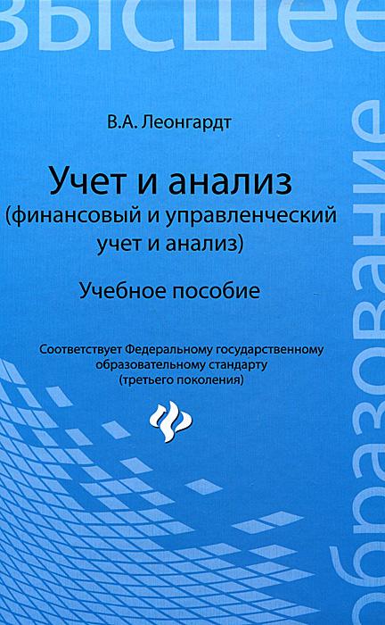 Учет и анализ (финансовый и управленческий учет и анализ). Учебное пособие