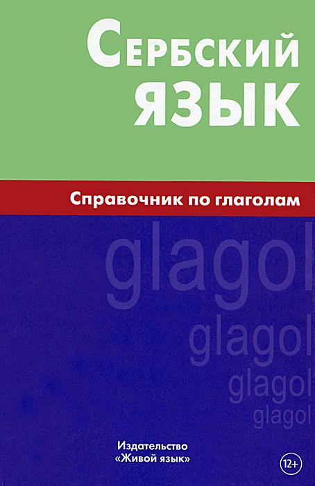 Сербский язык. Справочник по глаголам. В. В. Чарский