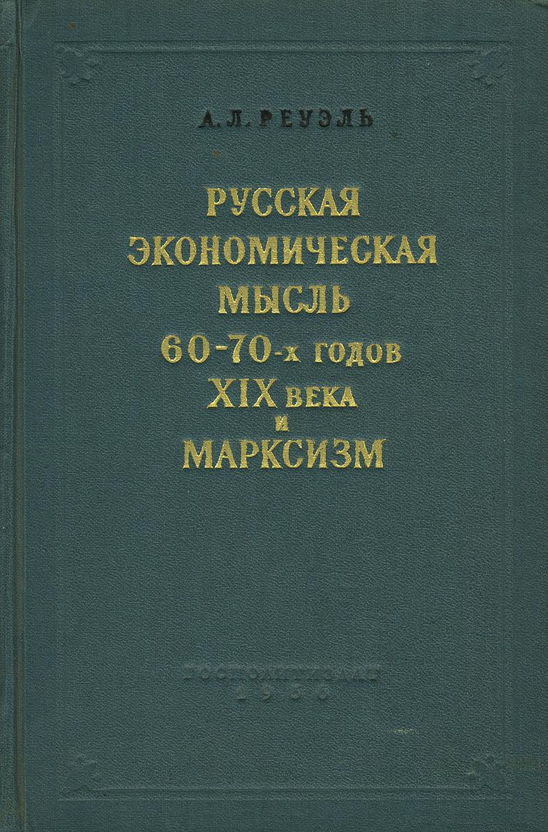 Русская экономическая мысль 60–70-х годов XIX века и марксизм