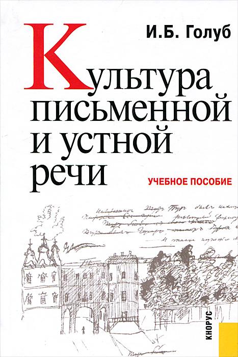 Культура письменной и устной речи. Учебное пособие.