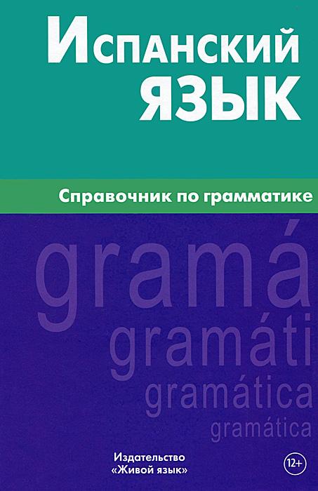 М. А. Гомес Испанский язык. Справочник по грамматике