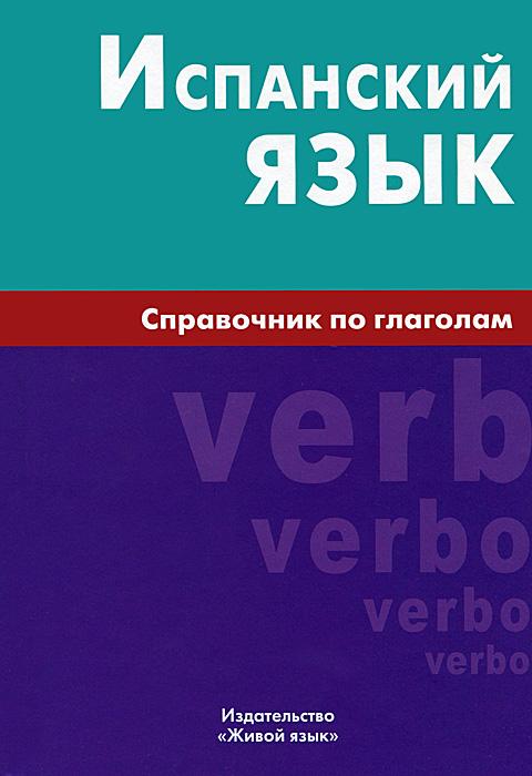 М. А. Гомес Испанский язык. Справочник по глаголам ISBN: 978-5-8033-1034-1