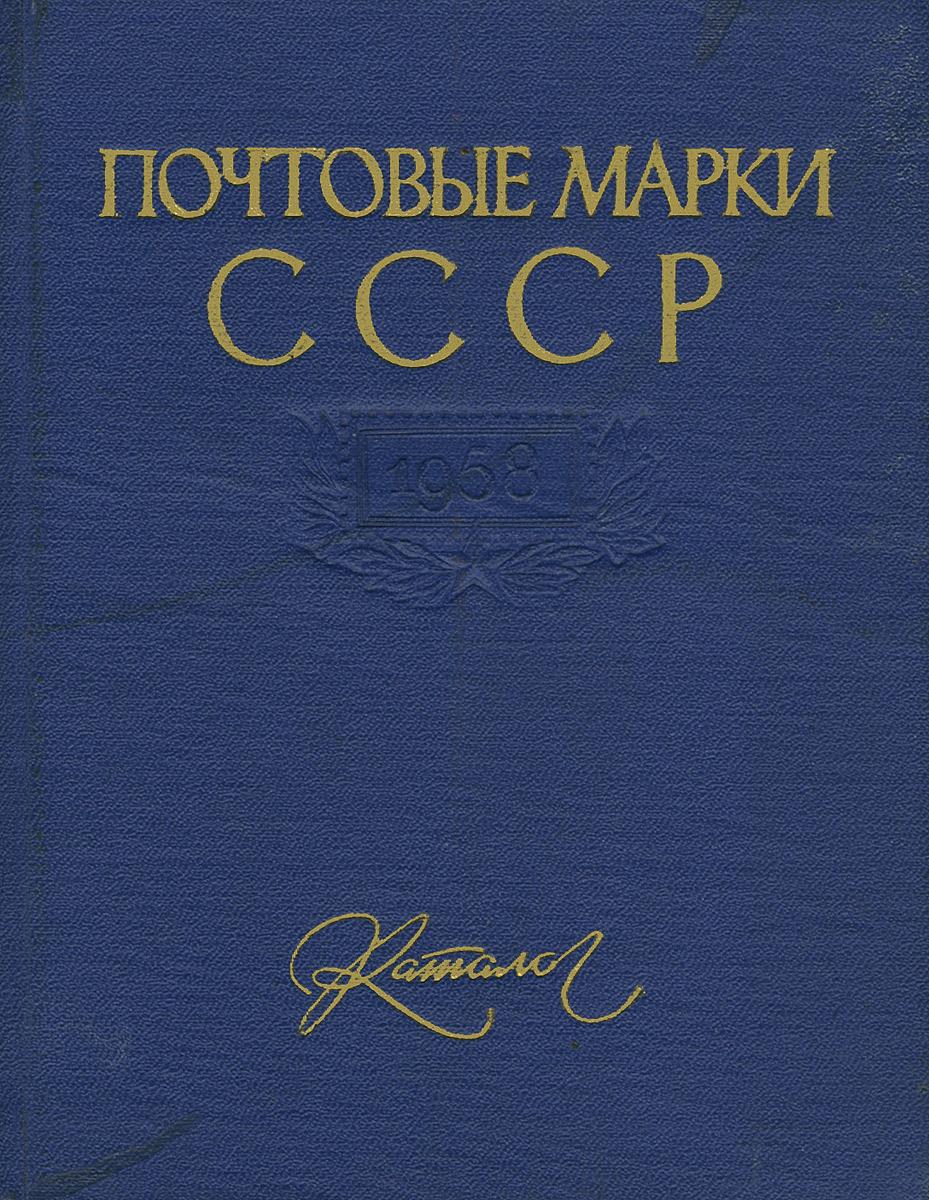 Почтовые марки СССР. 1958. Каталог
