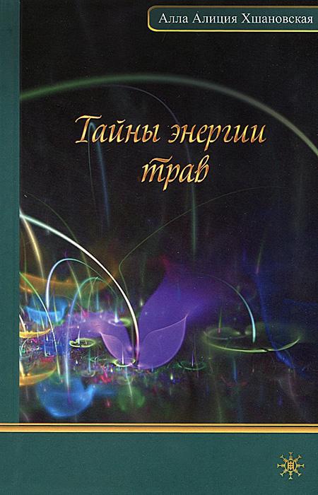 Алла Алиция Хшановская Тайны энергии трав наушники harper hv 105 белый