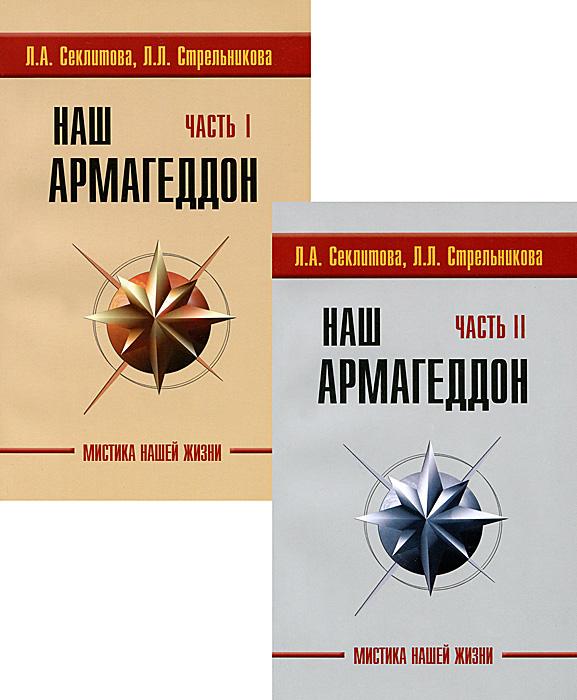 Л. А. Секлитова, Л. Л. Стрельникова Наш Армагеддон (комплект из 2 книг)