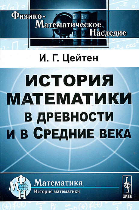 И. Г. Цейтен История математики в древности и в Средние века александр тюменев евреи в древности и в средние века