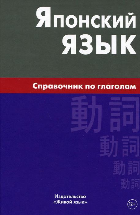 Японский язык. Справочник по глаголам.