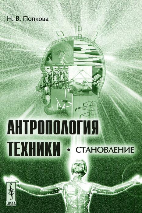 Н. В. Попкова Антропология техники. Становление