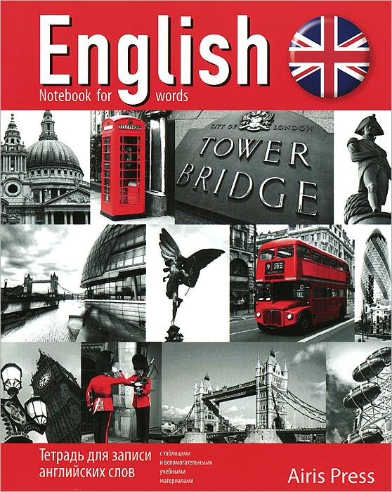 Тетрадь для записи английских слов тетрадь для записи английских слов