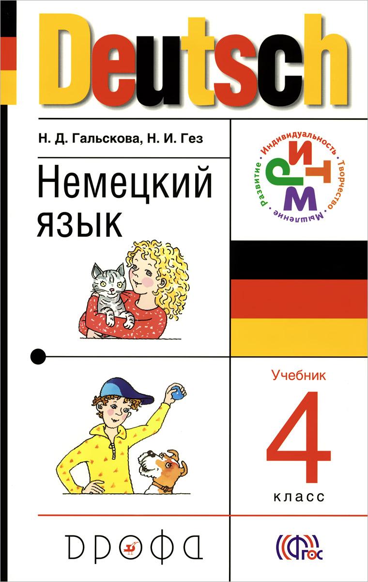Н. Д. Гальскова, Н. И. Гез Deutsch 4 / Немецкий язык. 4 класс. Учебник (+ CD-ROM)