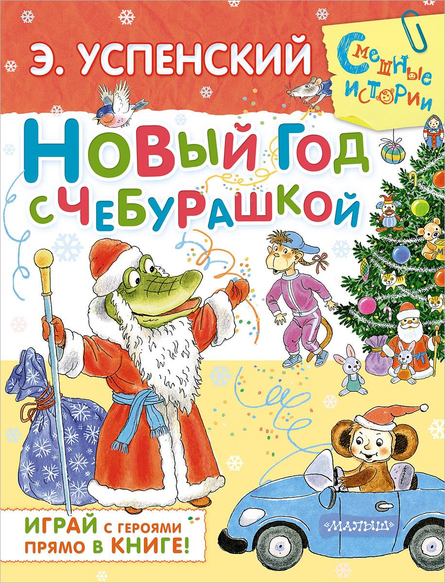 Э. Успенский Новый год с Чебурашкой