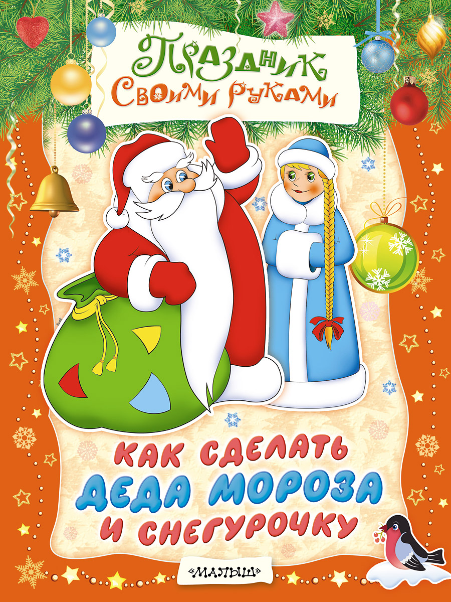 Как сделать Деда Мороза и Снегурочку