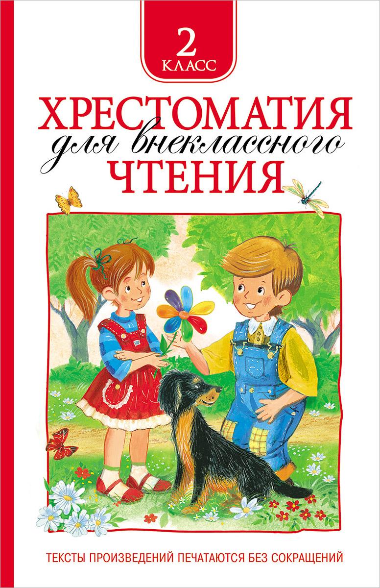 Хрестоматия для внеклассного чтения. 2 класс куликова м русские писатели и поэты