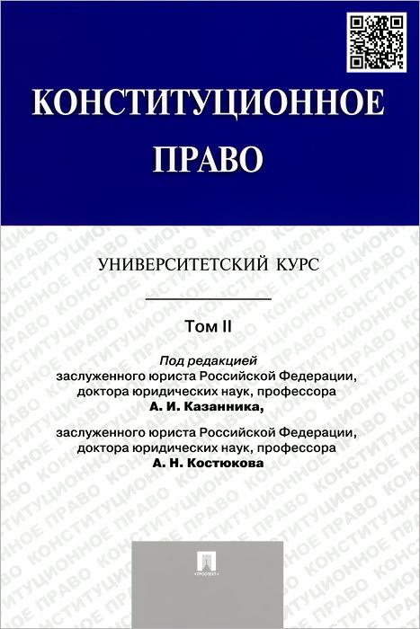 Конституционное право. Университетский курс. Учебник. В 2 томах. Том 2