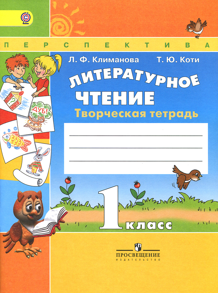 Купить Литературное чтение. 1 класс. Творческая тетрадь