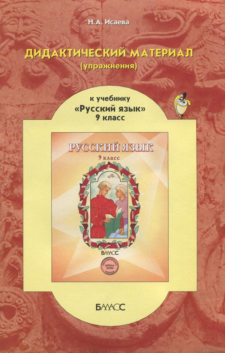 Н. А. Исаева Русский язык. 9 класс. Дидактический материал (упражнения) цена