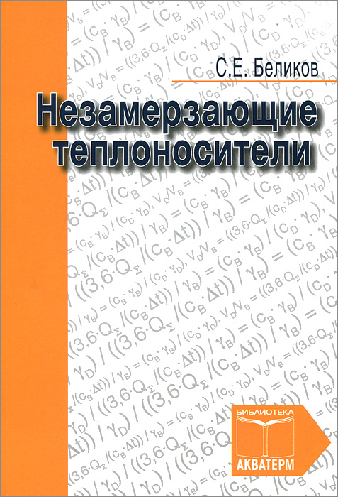 С. Е. Беликов Незамерзающие теплоносители