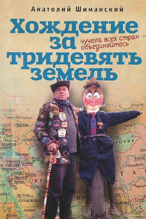 Анатолий Шиманский Хождение за тридевять земель. Чучела всех стран-объединяйтесь анатолий виноградов