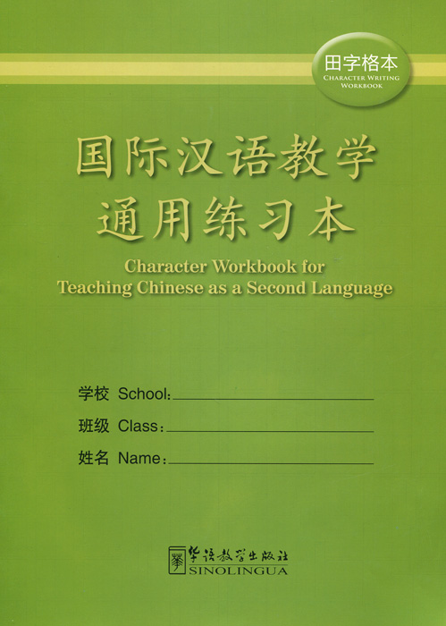 Character Workbook for Teaching Chinese as a Second Language sample page