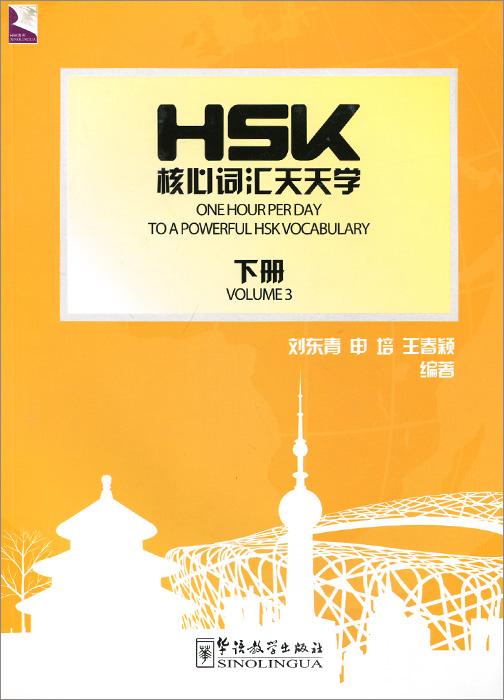 1 Hour per Day to a Powerful HSK Vocabulary: Book III константинова е а карточки для изучения иероглифов 150 карточек соответствующих первому уровню hsk в коробке
