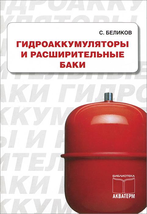 С. Беликов Гидроаккумуляторы и расширительные баки