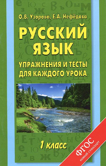 Русский язык. 1 класс. Упражнения и тесты для каждого урока