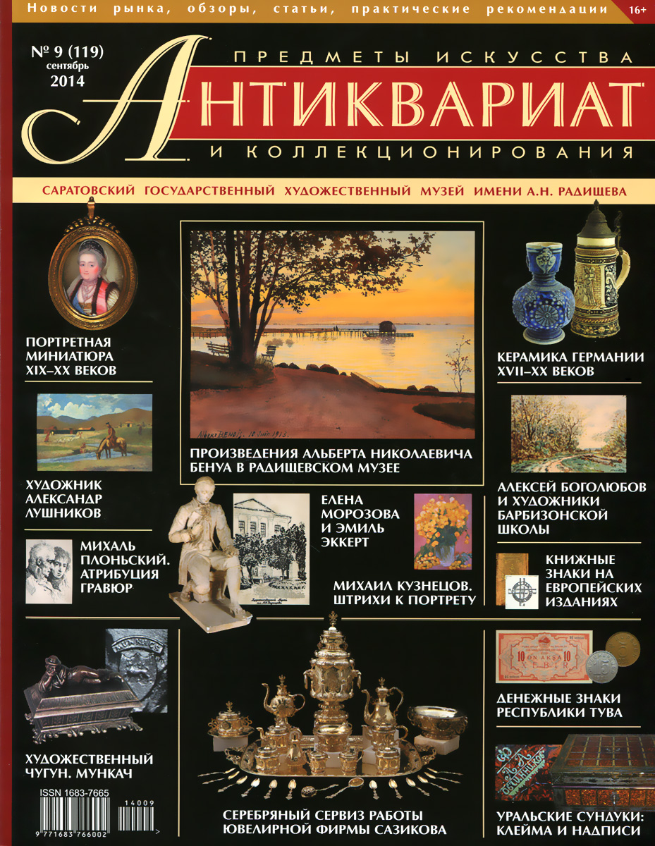 Антиквариат. Предметы искусства и коллекционирования, №9(119), сентябрь 2014 антиквариат